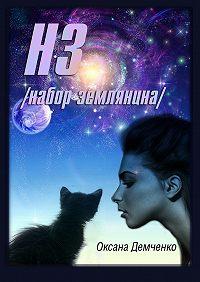 Оксана Демченко -НЗ. набор землянина