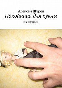 Алексей Щуров -Покойница для куклы. Мир Корпорации