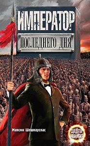 Максим Шешкаускас - Император последнего дня