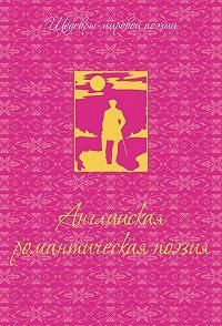 Р. Грищенков -Английская романтическая поэзия