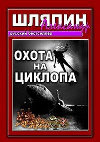 Александр Шляпин -Охота на Циклопа