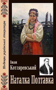 Іван Котляревський - Наталка Полтавка