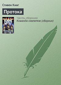 Стивен Кинг - Протока
