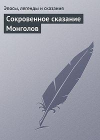 Эпосы, легенды и сказания -Сокровенное сказание Монголов