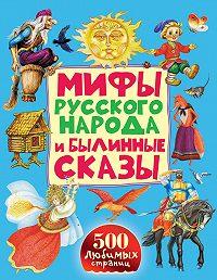 Народное творчество -Мифы русского народа и былинные сказы