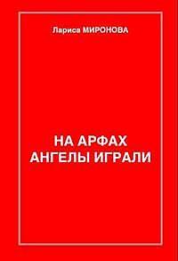 Лариса Миронова -Круговерть