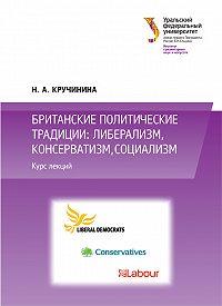 Н. Кручинина - Британские политические традиции: либерализм, консерватизм, социализм