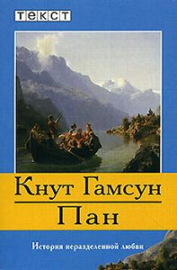 Кнут  Гамсун - Пан
