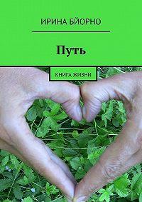 Ирина Бйорно -Путь. книга жизни
