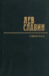 Лев Славин -Два бойца