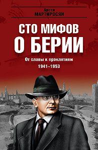Арсен Мартиросян - От славы к проклятиям. 1941–1953 гг.