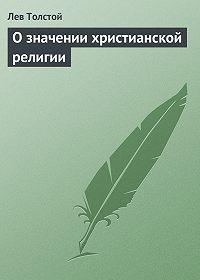 Лев Толстой -О значении христианской религии