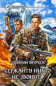 Шимун Врочек -Сержанту никто не звонит