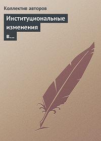 Коллектив авторов -Институциональные изменения в экономике российских регионов