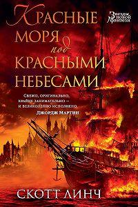 Скотт Линч - Красные моря под красными небесами