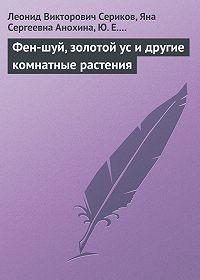 Яна Сергеевна Анохина -Фен-шуй, золотой ус и другие комнатные растения