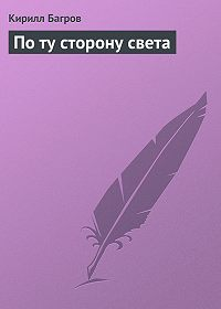 Кирилл Багров -По ту сторону света