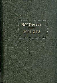 Федор Тютчев -Лирика. Т1. Стихотворения 1824-1873
