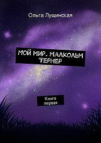 Ольга Лущинская - Моймир. Малкольм Тернер