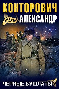 Александр Конторович -Черные бушлаты