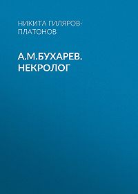 Никита Петрович Гиляров-Платонов -А.М.Бухарев. Некролог