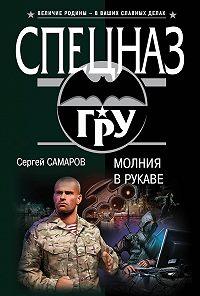 Сергей Самаров -Молния в рукаве