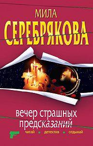Мила Серебрякова - Вечер страшных предсказаний