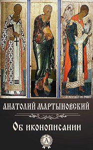 Анатолий Мартыновский -Об иконописании