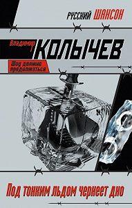 Владимир Колычев -Под тонким льдом чернеет дно