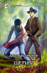 Дмитрий Сафонов - Шериф
