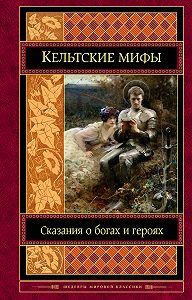 Коллектив авторов -Кельтские мифы