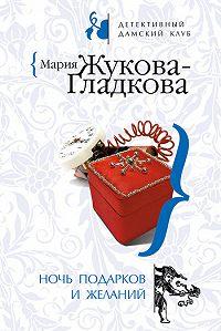 Мария Жукова-Гладкова - Ночь подарков и желаний