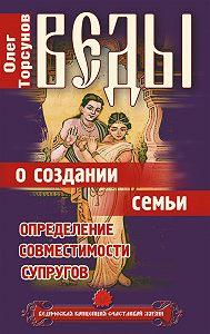 Олег Торсунов -Веды о создании семьи. Определение совместимости супругов