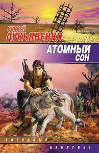 Сергей Лукьяненко - Атомный сон (Cборник)