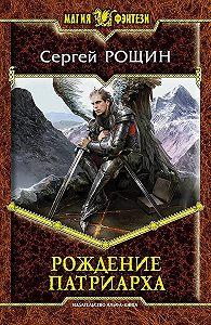 Сергей Рощин -Рождение патриарха