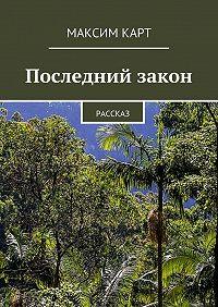 Максим Карт -Последний закон. Рассказ