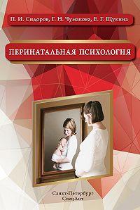Галина Чумакова -Перинатальная психология