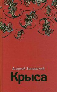 Анджей  Заневский -Крыса