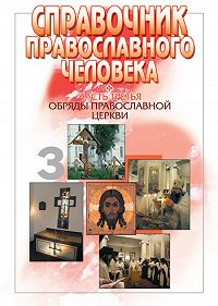 Вячеслав Пономарев -Справочник православного человека. Часть 3. Обряды Православной Церкви