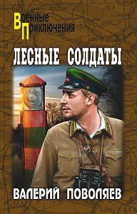 Валерий Поволяев - Лесные солдаты