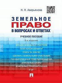 Наталья Аверьянова - Земельное право в вопросах и ответах. 2-е издание. Учебное пособие