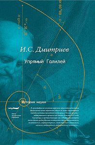 Игорь Дмитриев -Упрямый Галилей