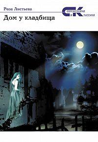 Роза Листьева - Дом у кладбища