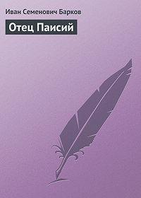 Иван Семенович Барков -Отец Паисий