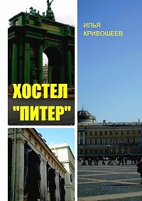 Илья Кривошеев -Хостел «Питер»