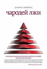 Дайана Энрикес -Чародей лжи. Как Бернард Мэдофф построил крупнейшую в истории финансовую пирамиду