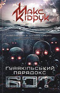 Максим Кидрук -Бот. Ґуаякільський парадокс