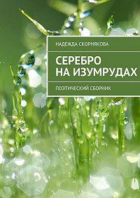 Надежда Скорнякова - Серебро наизумрудах