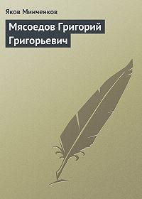 Яков Минченков -Мясоедов Григорий Григорьевич