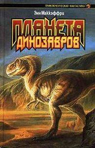 Энн Маккефри -Планета динозавров I
